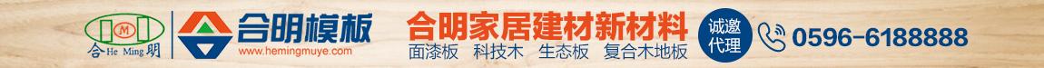 合明木业 招商加盟网 招商加盟 招商加盟代理 加盟招商 新型建材招商加盟 精品建材网