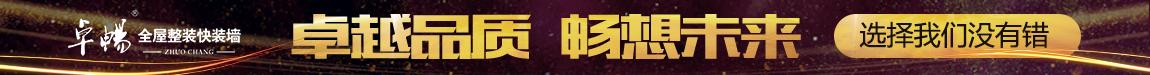 安徽卓畅新材料 招商加盟网 招商加盟 招商加盟代理 加盟招商 新型建材招商加盟 精品建材网