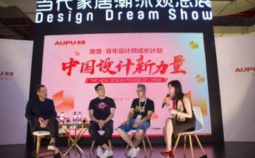 中国设计新力量 奥普青年设计师计划上海站落幕