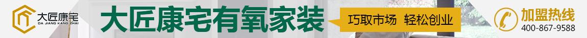 大匠康宅有氧家装 招商加盟网 招商加盟 招商加盟代理 加盟招商 新型建材招商加盟 精品建材网