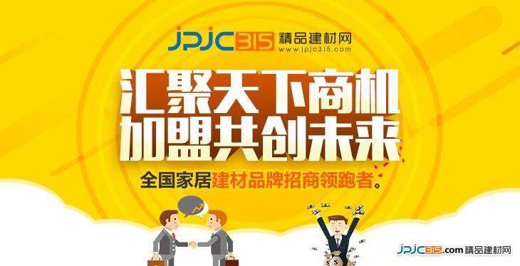 建材企业发展网络招商加盟