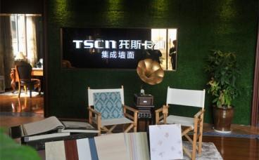 热烈祝贺托斯卡纳集成墙面遂宁店盛大开业