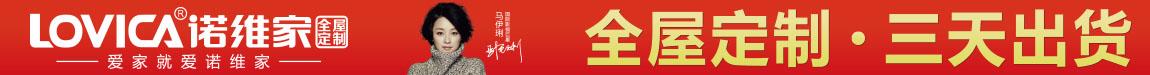 诺维家全屋定制 招商加盟网 招商加盟 招商加盟代理 加盟招商 新型建材招商加盟 精品建材网