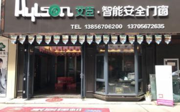 【艾臣安全门窗】310战队在安徽涡阳助力开店,刮起四月的门窗特价风暴!