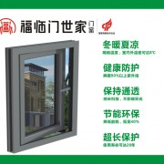 恒温门窗,一款为家居隔热而生的门窗