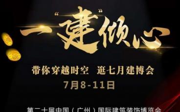 诚邀您7月8-11日亲临卡诺亚展位11.2-08现场体验