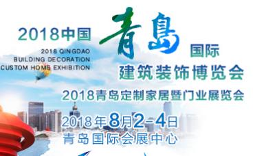 2018中国青岛国际建筑装饰博览会