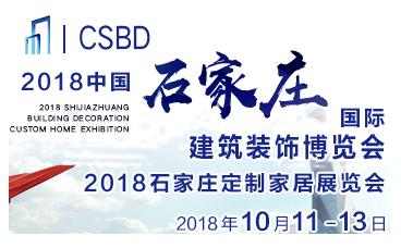 2018中国石家庄国际建筑装饰博览会