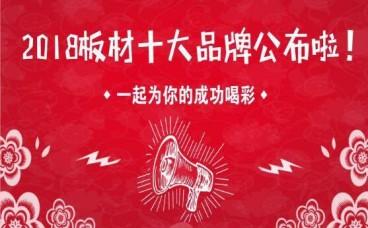 谁是王者?2018中国板材十大品牌网络评选结果公布!
