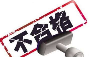 湖南省工商局抽检167组装饰板材,67组不合格