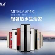 【米特拉空气能】米特拉空气能热水器 空气能热泵火爆招商