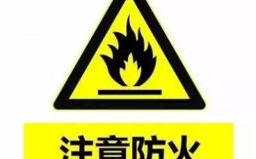 油漆施工中的防火安全小常识!