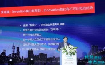 2019中国家电发展高峰论坛召开 巨头齐聚探索产业生态裂变新路径
