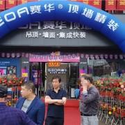 赛华长乐旗舰店盛大开业,好礼享不停!