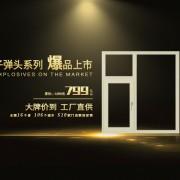 中国十大隔音门窗伊盾高效隔音门窗有哪些优点?
