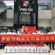 伊盾公司党支部组织志愿服务队前往里水和顺颐年敬老院慰问老人